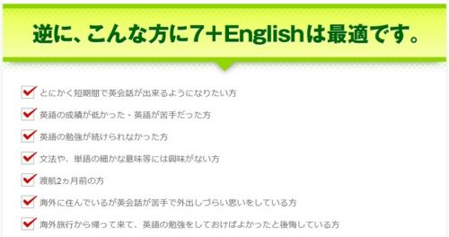 七田式の英語教材のメリットリスト
