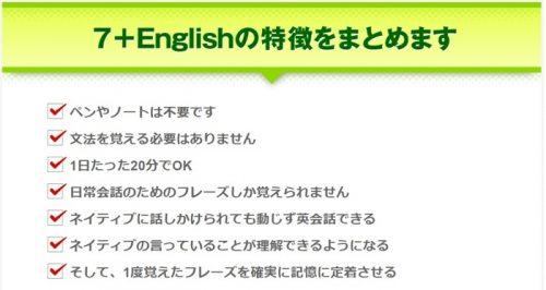 七田式の英語教材の学習方法